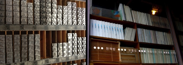 At the Moveable Type Workshop, Paju Bookcity, Photo by me; Books @ Bookcity, Photo by Yeong Ran Kim